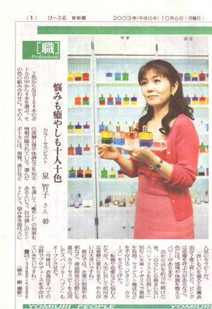 yomiuri news