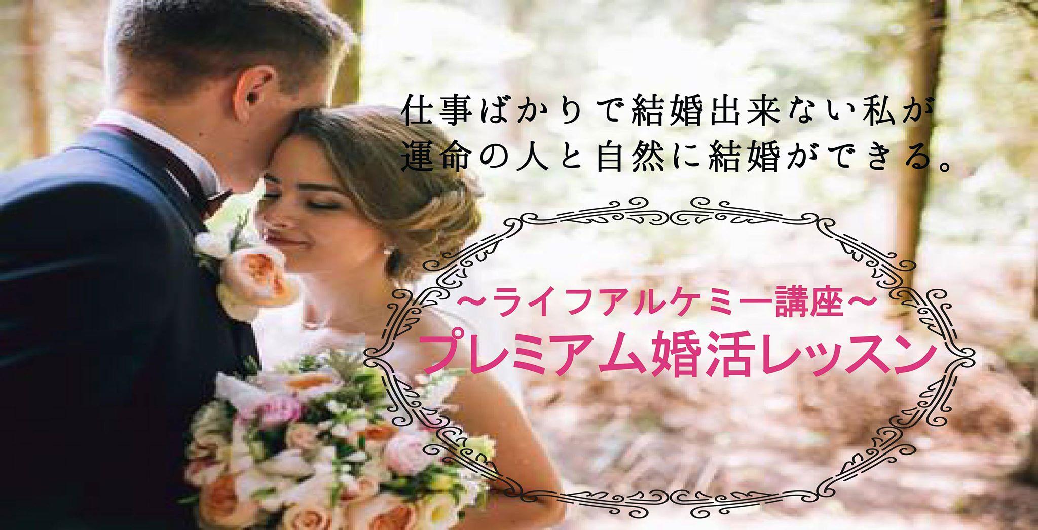 プレミアム婚活レッスン♡オンラインコースのイメージ